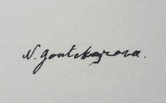 Natalia Gontcharova Signature